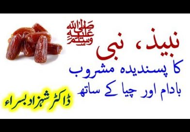 Nabeedh or nabeez favorite drink of Prophet Mohammad (SAW) by Shahzad Basra