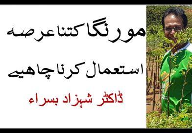 Duration of using Moringa by Dr. Shahzad Basra