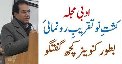 Shahzad Basra Speech at Literary Magazine