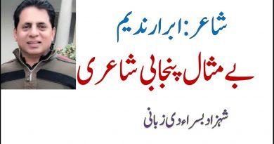 Punjabi Poetry Abrar Nadeem by Dr. Shahzad Basra