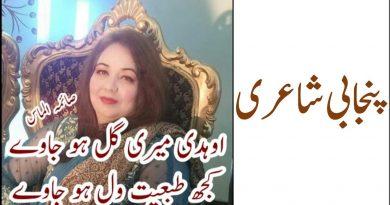 Salma Almas Punjabi Shaery