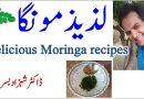 Very Delicious Moringa Recipes by Dr. Shahzad Basra