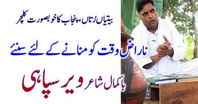 Punjabi poetry بیتیاں رتاں ویر سپاہی