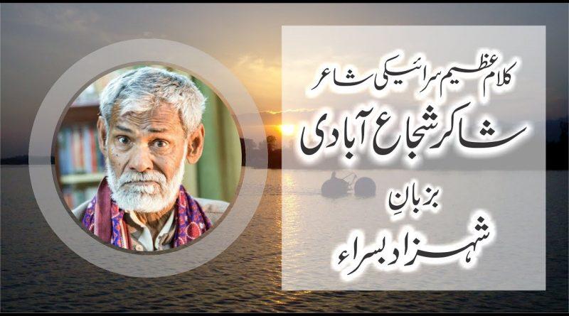 کلام شاکر بذبان شہزاد بسرا ءShakir Shujahabadi the great saraiki poet. b…