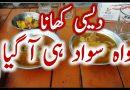 سب سے اچھا دیسی کھانا کہاں سے ملے گاTasty street food of Pakistan by shahzad basra